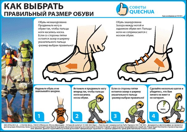 Обувь для походов и туризма Вы можете купить на